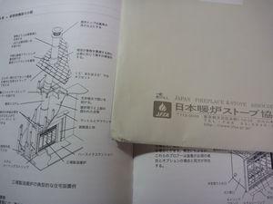 薪燃焼ハース・システムの講習会テキスト